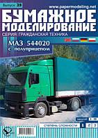 Грузовик MAЗ-544020