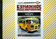 Автобус ПАЗ-672