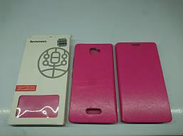 Чехол-книжка Flip Cover для Lenovo S856 Pink