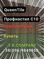 QueenTile  С -10  - Композитный лист профнастила, длинна 2 метра