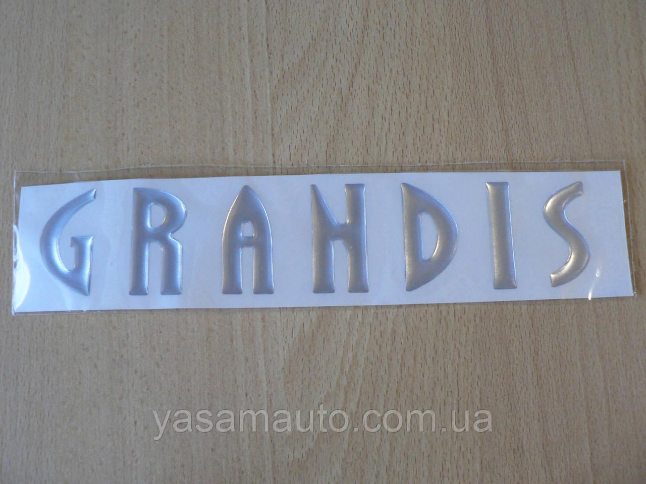Наклейка s орнамент задний GRANDIS 203х40мм серебрист силиконовая надпись на авто Mitsubishi Митсубиши Грандис