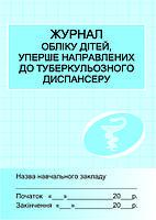 Журнал обліку дітей уперше направлених до туб.диспансеру