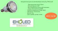 Конкурентная цена на светодиодную лампу Е14 ТМ Еколед