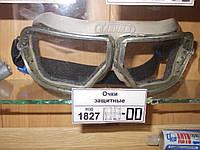 Очки защитные, арт. ЗП-1-80