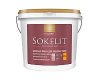Kolorit Sokelit цокольная краска матовая LА 4,5л
