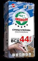 Anserglob 44 клей для дикого камня, теплых полов и большой плитки Ансерглоб