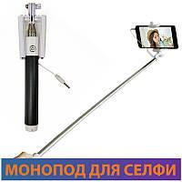 Монопод Selfie Monopod multi-function, черный, подключение в звуковой разъем, для селфі, селфи палка