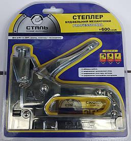 Степлер строительный механический Professioanal 4 - 14 мм. Сталь + 600 скоб (арт. 62001)