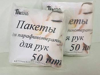 Пакеты для парафинотерапии, для рук, 50 шт