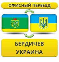 Офисный Переезд из Бердичева по Украине!