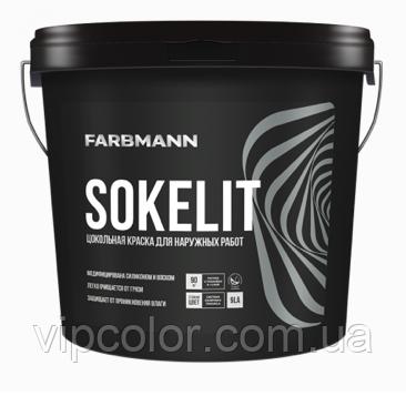 Farbmann Sokelit матовая краска для наружных работ LС 4,5л