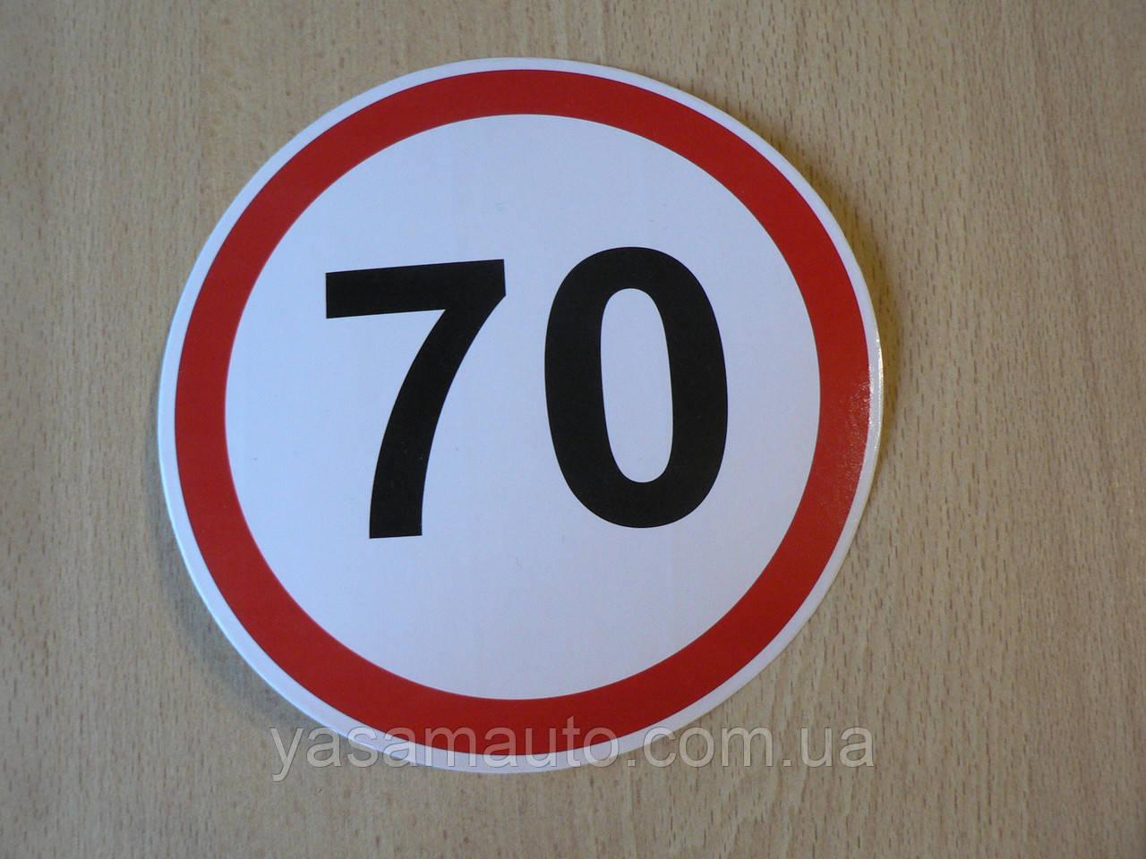 Наклейка п3к знак 70 Ф=137мм кругла обмеження на вантажне авто довговічна учень за кермом