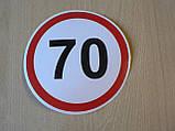 Наклейка п3к знак 70 Ф=137мм кругла обмеження на вантажне авто довговічна учень за кермом, фото 3