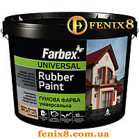 """Резиновая краска для крыш,красно-коричневая матовая RAL 3009 ТМ """"Farbex"""" 12кг"""
