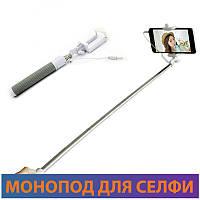 Монопод Selfie Monopod multi-function, серебристый, подключение в звуковой разъем, для селфі, селфи палка