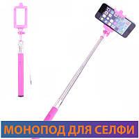 Монопод Selfie Monopod multi-function, розовый, подключение в звуковой разъем, для селфі, селфи палка розовая