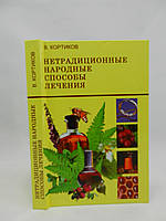 Кортиков В. Нетрадиционные народные способы лечения (б/у).