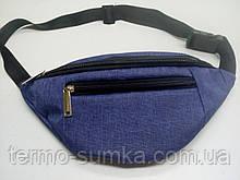 Поясная сумка бананка Dolphin А1. Меланж синий