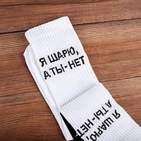 Высокие мужские носки с принтом Я шарю - а ты нет, White