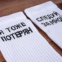 Высокие мужские носки с принтом Следуй за мной, White