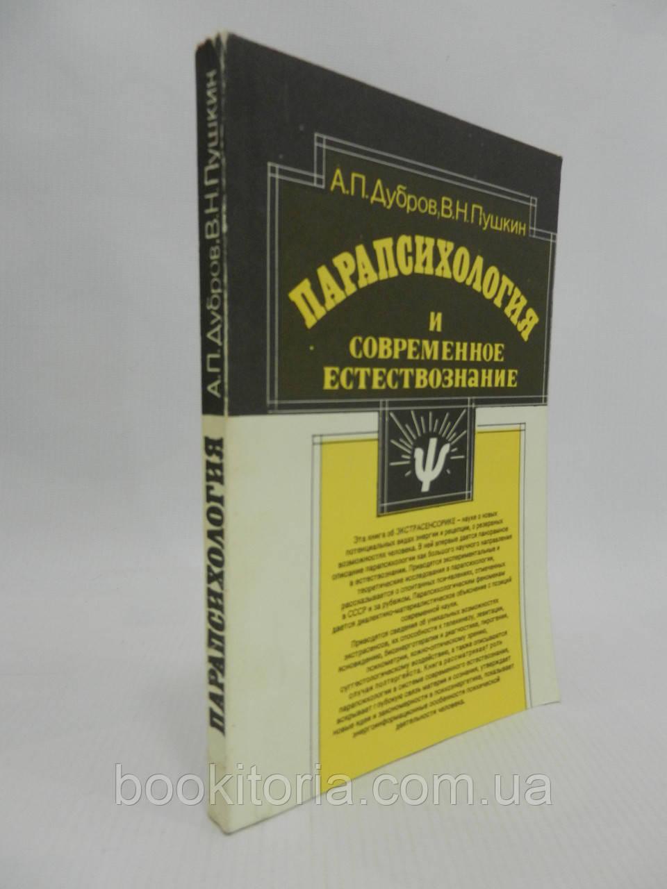 Дубров А.П., Пушкин В.Н. Парапсихология и современное естествознание (б/у)., фото 1