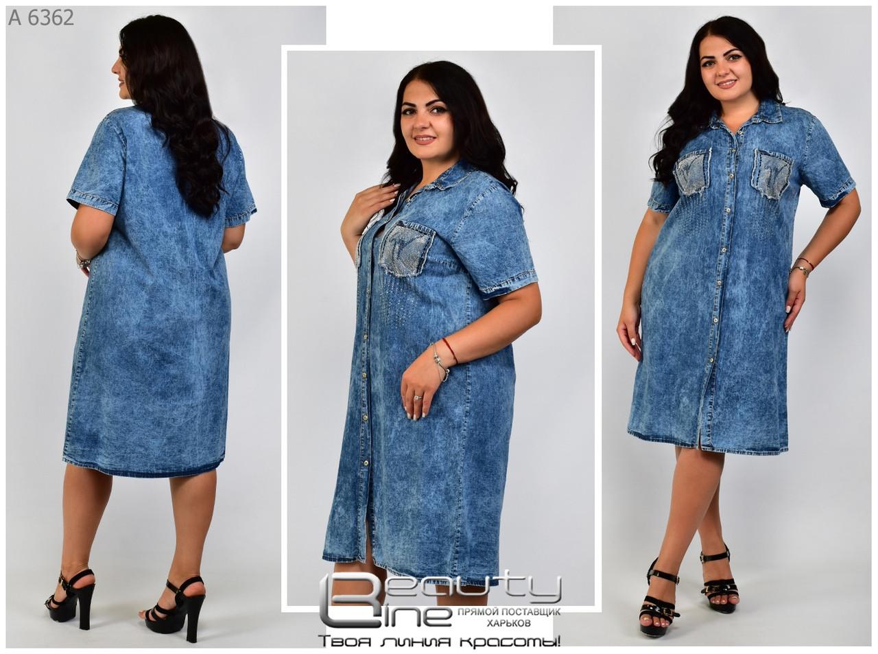Летнее джинсовое платье большого размера Размеры: 52.54.56.58.60