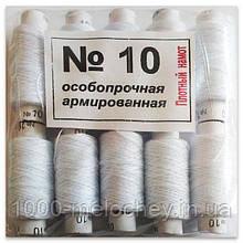 Нитки особопрочные армовані поліестерові №10, білі, упаковка 10 шт. (22мм)