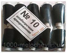 Нитки особопрочные армовані поліестерові №10, чорні, упаковка 10 шт. (22мм)