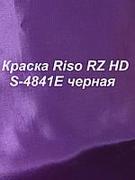 Краска оригинальная Riso RZ HD  S-4841E черная