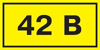 """Самоклеюча етикетка 90х38мм символ """"42В"""" ІЕК [YPC10-0042V-3-021]"""