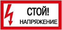 """Самоклеючийся етикетка 200х100мм """"Стій! Напруга!"""" ІЕК [YPC10-STNAP-5-010]"""