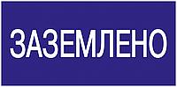 """Самоклеючийся етикетка 200х100мм """"Заземлено"""" ІЕК [YPC10-ZAZEM-5-010]"""