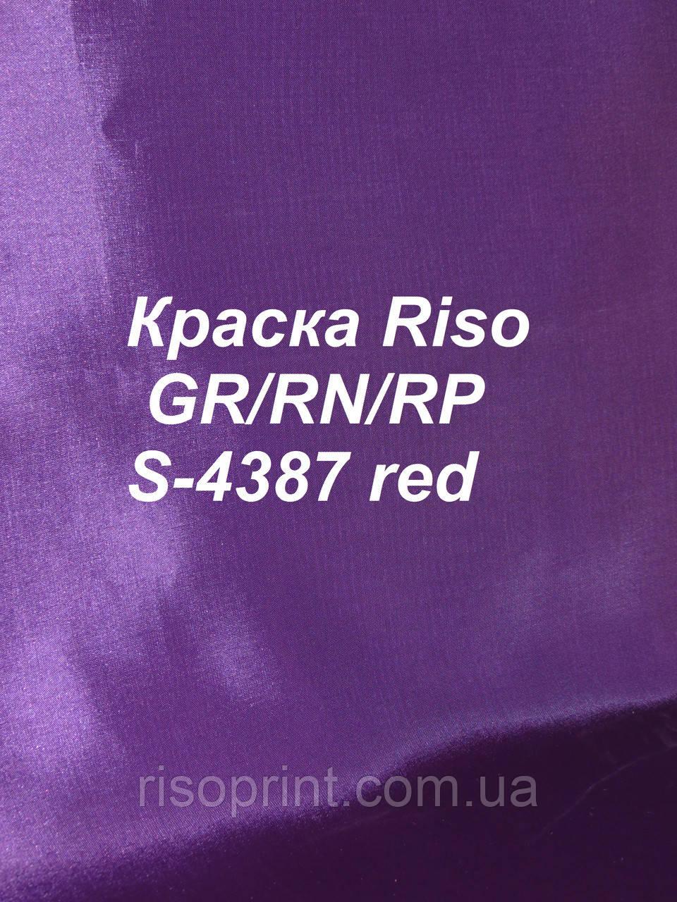 Краска оригинальная Riso GR/RN/RP S-4387 red