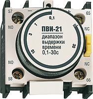 Приставка ПВИ-23 задержка на выключение 0,1-3сек 1з+1р ІЕК [KPV20-11-3] ИЕК