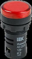 Лампа AD22DS(LED)матрица d=22мм красный 12В AC/DC ІЕК [BLS10-ADDS-012-K04] ИЕК