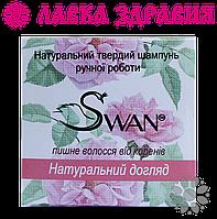 Натуральный твердый шампунь Натуральный уход, 85 г, Swan