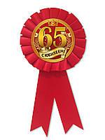 """Медаль юбилейная """"65 лет"""" на День рождения"""
