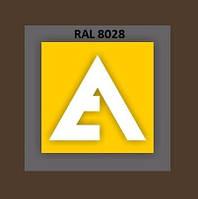 Порошковая Краска ETIKA RAL 8028 Матовый (Полиэфирная основа)
