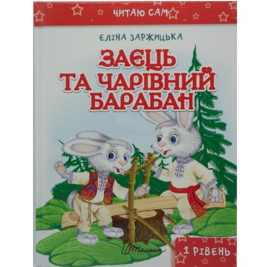 Книга серії Читаю сам ,Заєць та чарівний барабан (укр.)