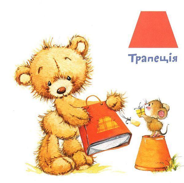 """Книга серії """"Навчаємось з ведмежатком Тимком"""": Форми"""