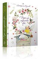 """Книга серії """"Найкращий подарунок: Про що мріють феї укр"""