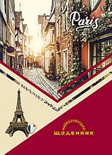 Щоденник учнівський Найрозумніший Париж, тверда обкл (п), 10шт/уп 2019