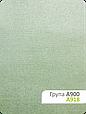 Рулонні штори з перламутровим блиском Люмінис 918, фото 2