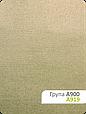 Рулонные шторы с перламутром Люминис 919, фото 2