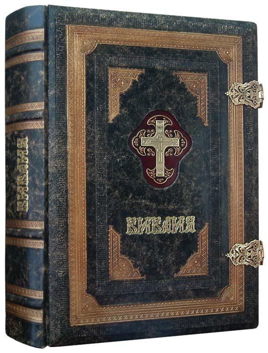 Библия большая на замках в кожаном переплете
