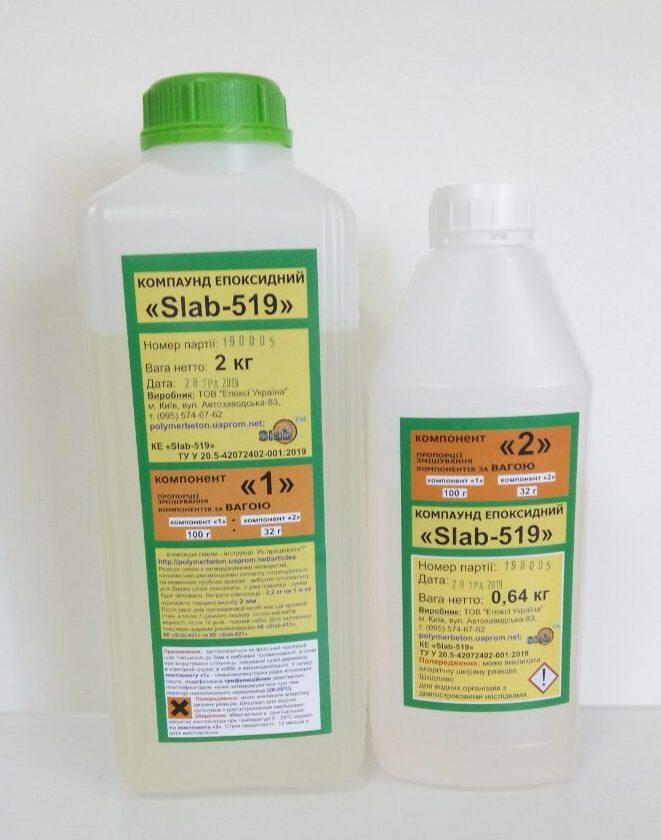 Смола епоксидна КЕ «Slab-519» загальна вага 2,64 кг