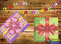 Схема для вышивки бисером - Листівка З днем народження, Арт. ОБ4-002