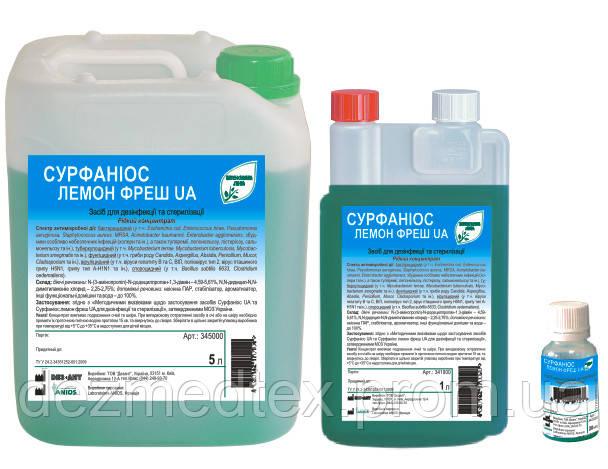 Сурфаниос лемон фреш UA, для дезинфекции и глубокой очистки поверхностей, ИМН, инструментов,1 л (20 мл, 5 л)