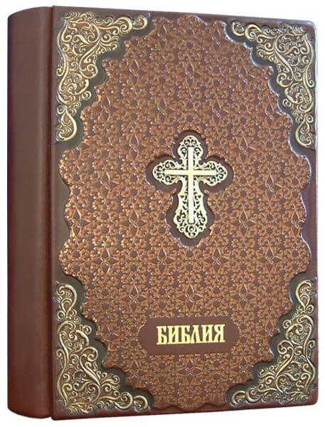 Библия средняя в кожаном переплете с художественным тиснением