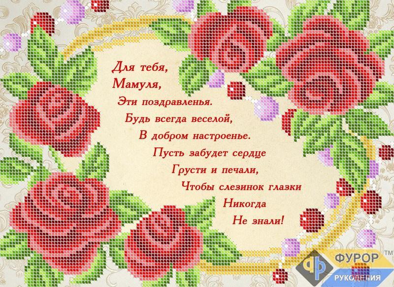 Схема для вышивки бисером Открытка Поздравление маме (ОБ4-029)